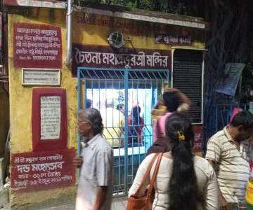 Panihati Ferry Ghat- Baishnab temple,River side