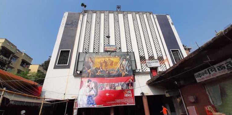 Gupta-Cinema Hall