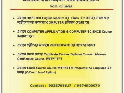 Dreamtech Computer Education & Training Centre