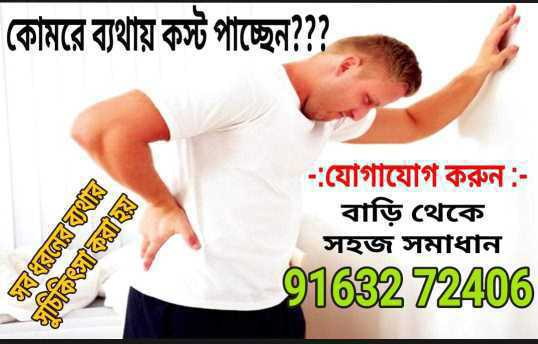 Pain Relief Centar – Physiotherapist
