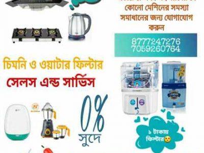 Dutta Enterprise – Electronic Product